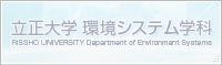 立正大学環境システム学科のホームページへ