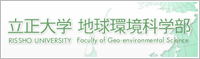 立正大学地球環境科学部のホームページへ